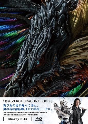 Blu-ray】TV 絶狼-DRAGON BLOOD- Blu-ray BOX | アニメイト