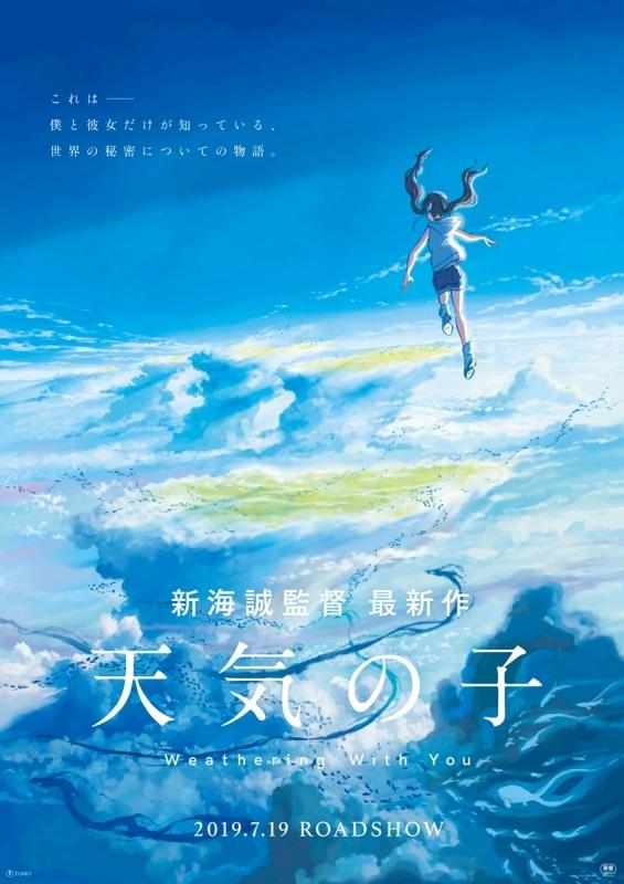 【小説】天気の子