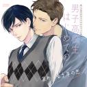 【ドラマCD】彼らの恋の行方をただひたすらに見守るCD「男子高校生、はじめての」Episode10~星めぐる十年の恋~ 通常盤の画像