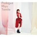 【アルバム】富田美憂/Prologue 初回限定盤の画像