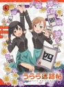 【DVD】TV うらら迷路帖 第4巻 初回限定版の画像