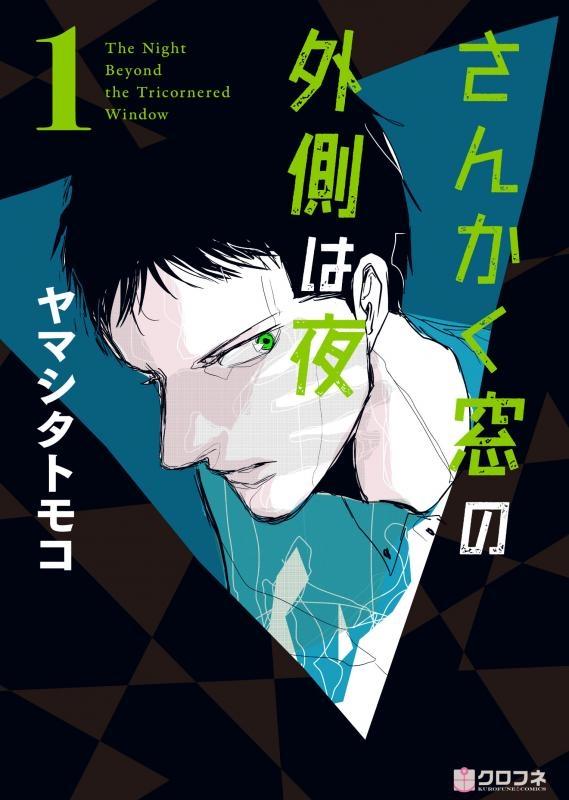 【ポイント還元版( 6%)】【コミック】さんかく窓の外側は夜 1~7巻セット