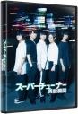 【Blu-ray】スーパーチューナー/異能機関 通常版の画像