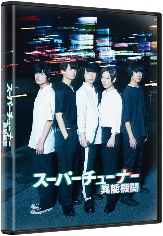 【DVD】スーパーチューナー/異能機関