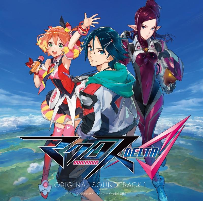 【サウンドトラック】TV マクロスΔ(デルタ) オリジナルサウンドトラック1
