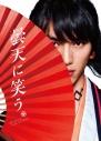 【DVD】劇場版 実写版 曇天に笑う 特別版 初回限定生産の画像