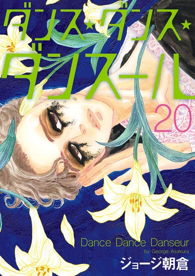 【ポイント還元版(12%)】【コミック】ダンス・ダンス・ダンスール 1~20巻セット