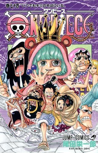 【コミック】ONE PIECE-ワンピース-(74)