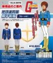 【グッズ-衣装】機動戦士ガンダム 地球連邦軍男子制服 ブルーver. Men's Mの画像