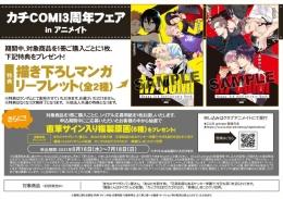 カチCOMI3周年フェア in アニメイト画像