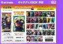 【グッズ-食品】呪術廻戦 クリアカードコレクションガム2【初回限定版】の画像