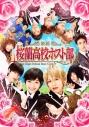 【DVD】劇場版 実写 桜蘭高校ホスト部 スタンダードエディション 通常版の画像