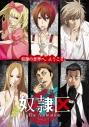 【DVD】TV 奴隷区 The Animation 4巻の画像