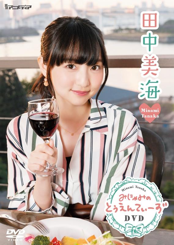 【DVD】田中美海 みにゃみのとぅえんてぃーず