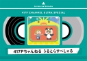 【Blu-ray】Web 夏川椎菜/417Pちゃんねる うるとらすぺしゃるの画像