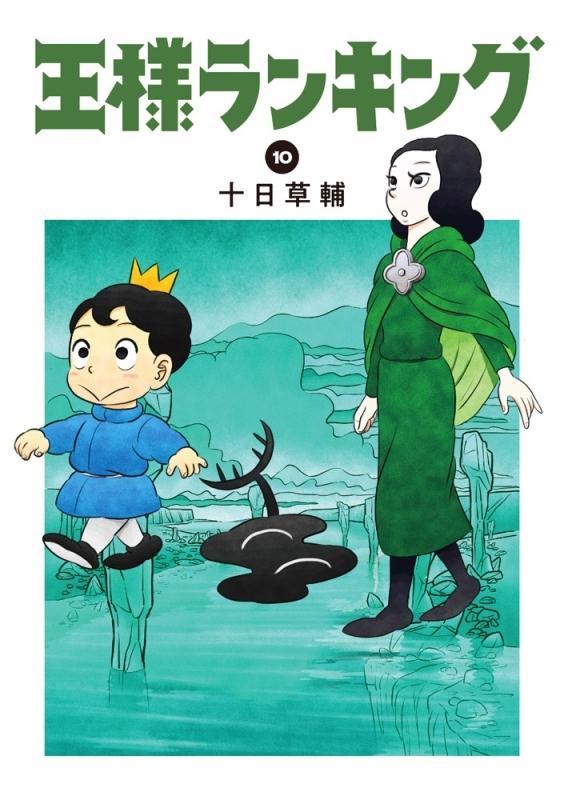 【ポイント還元版(10%)】【コミック】王様ランキング 1~10巻セット