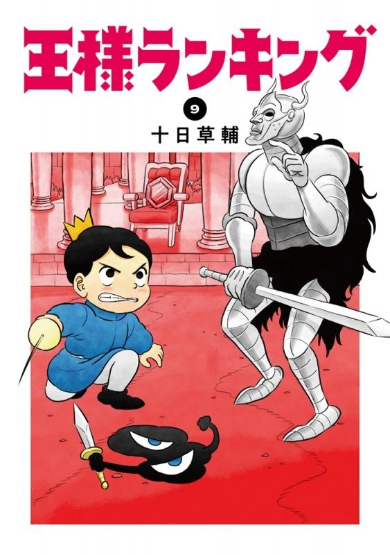 【ポイント還元版( 6%)】【コミック】王様ランキング 1~9巻セット
