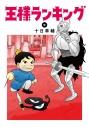 【ポイント還元版( 6%)】【コミック】王様ランキング 1~9巻セットの画像