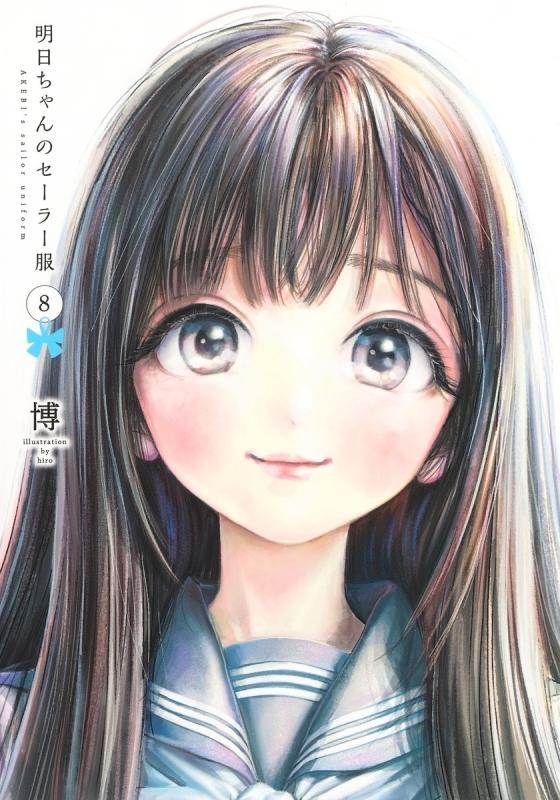 【ポイント還元版( 6%)】【コミック】明日ちゃんのセーラー服 1~8巻セット