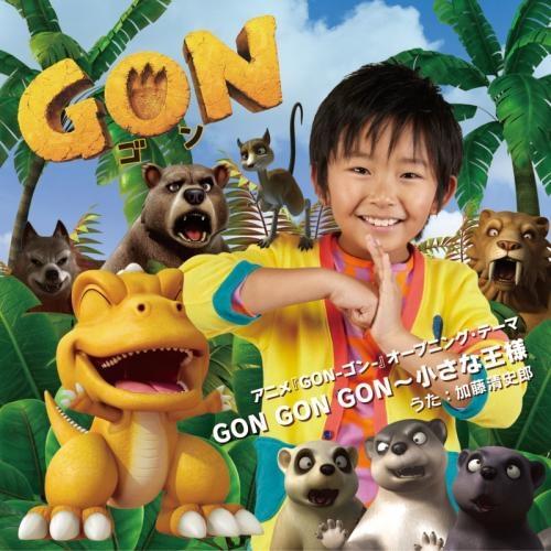 【主題歌】TV GON-ゴン- OP「GON GON GON~小さな王様」/加藤清史郎 DVD付
