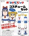 【グッズ-衣装】ポプテピピック コスチュームセット Ladies Mの画像