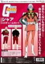 【グッズ-衣装】機動戦士ガンダム シャアコスチュームセット Men's Freeの画像