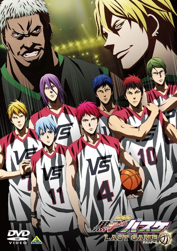【DVD】劇場版 黒子のバスケ LAST GAME 通常版
