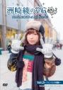 【DVD】Web 洲崎綾の7.6 Vol.3 ~フィンランド前編~の画像