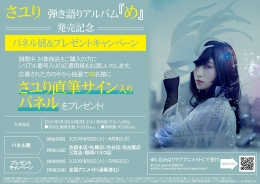 さユり 弾き語りアルバム『め』発売記念 パネル展&プレゼントキャンペーン画像