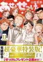 【コミック】あせとせっけん(11) 特装版の画像
