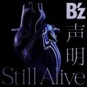 【主題歌】劇場版 名探偵コナン 純黒の悪夢 主題歌「世界はあなたの色になる」収録シングル 声明/B'z 通常盤の画像