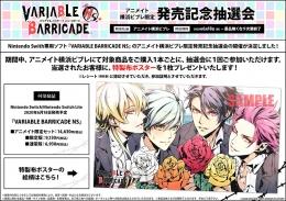 「VARIABLE BARRICADE NS」アニメイト横浜ビブレ限定発売記念抽選会画像