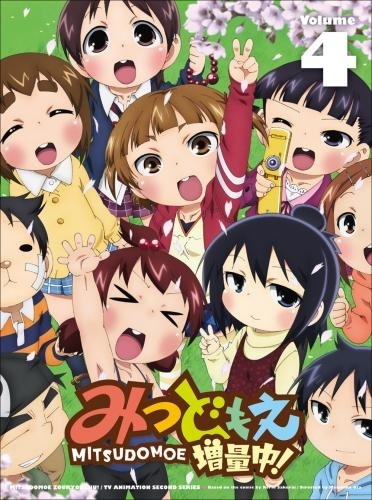 【DVD】TV みつどもえ 増量中! 4 完全生産限定版