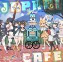 【アルバム】TV けものフレンズ ドラマ&キャラクターソングアルバム Japari Cafe の画像