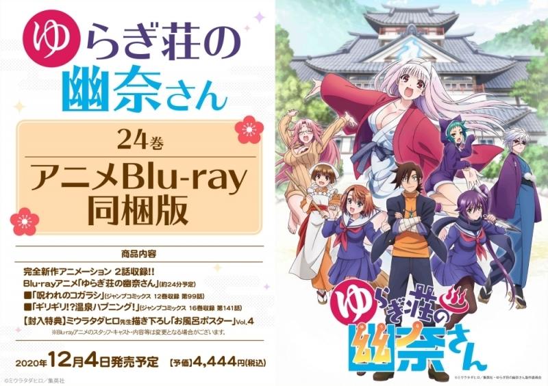 【コミック】ゆらぎ荘の幽奈さん(24) アニメBD同梱版
