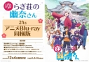 【コミック】ゆらぎ荘の幽奈さん(24) アニメBD同梱版の画像
