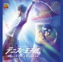 【アルバム】ミュージカル『テニスの王子様』3rdシーズン 全国大会 青学vs立海 後編の画像