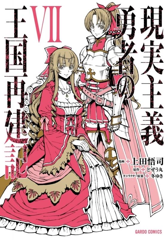 【コミック】現実主義勇者の王国再建記 VII