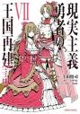 【コミック】現実主義勇者の王国再建記 VIIの画像