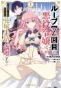【コミック】ループ7回目の悪役令嬢は、元敵国で自由気ままな花嫁生活を満喫する(1)の画像
