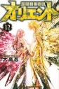 【コミック】オリエント(12)の画像