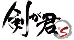 「剣が君 for S」発売記念抽選会画像