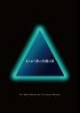 【DVD】映画 実写 さんかく窓の外側は夜 豪華版の画像
