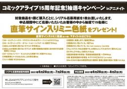 コミックアライブ15周年記念!抽選キャンペーン inアニメイト画像