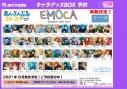 【グッズ-カード】あんさんぶるスターズ!! EMOCA【再販】の画像
