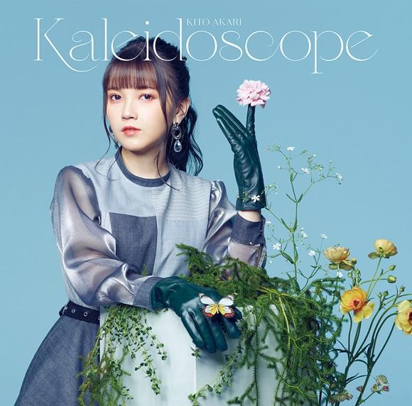 【アルバム】TV 出会って5秒でバトル OP「No Continue」収録アルバム Kaleidoscope/鬼頭明里 通常盤