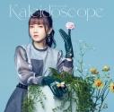 【アルバム】TV 出会って5秒でバトル OP「No Continue」収録アルバム Kaleidoscope/鬼頭明里 通常盤の画像