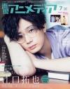 【雑誌】声優アニメディア 2020年7月号の画像