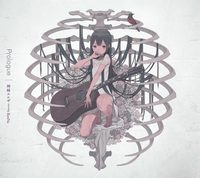 【マキシシングル】神崎エルザ starring ReoNa/Prologue 初回生産限定盤