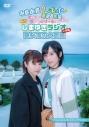 【DVD】Web しまゆきラジオ in 沖縄 ~碧い海の大冒険~の画像